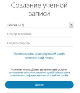 скайп2