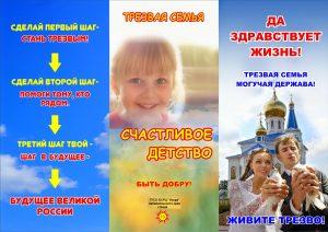 Buklet-4_Shaga.Ahtubinsk